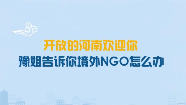 境外NGO怎么辦