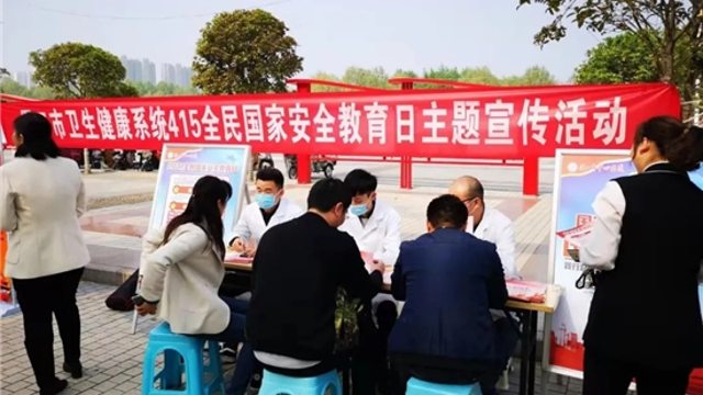 周口市中心醫院參加全民國家安全教育日主題宣傳活動